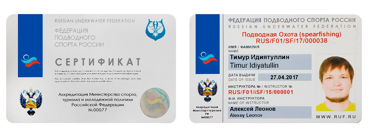 Сертификат подводного охотника
